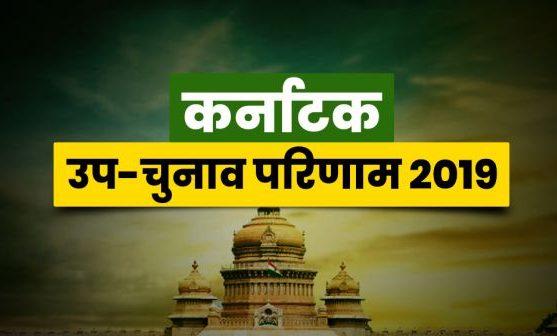 कर्नाटक उप चुनाव : भाजपा की 15 में से 12 सीटो पर जीत, कांग्रस की करारी हार