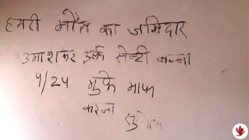 """दीवार पर लिखा """"मौत का जिम्मेदार सेंटी बन्ना"""" : शंकालु पति ने पत्नी को मार, की खुदकुशी"""