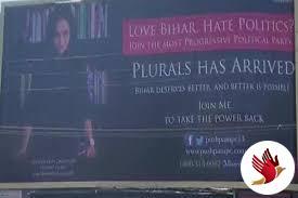 पटना में लगे लंदन में रहने वाली JDU नेता की बेटी के पोस्टर