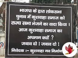 पटना में BJP के विरोध में लगे पोस्टर