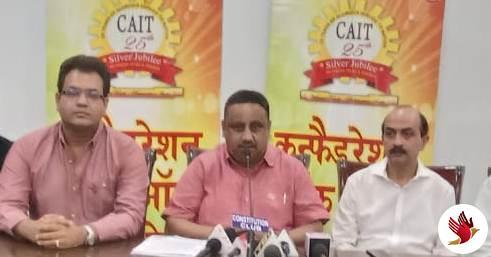 7 करोड़ व्यापारी 22 मार्च को अपना कारोबार बंद रख जनता कर्फ्यू में शामिल होंगे – कैट