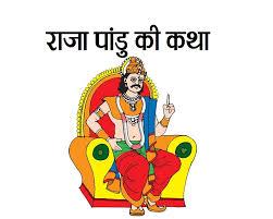 राजा पांडु की यह कथा क्या आप जानते हैं