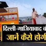 दिल्ली में बनाए गए हरियाणा के मजदूरों के फर्जी स्क्रीनिंग दस्तावेज