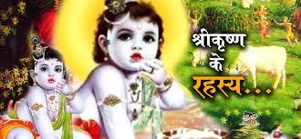 श्री कृष्ण जन्म के 10 रहस्य
