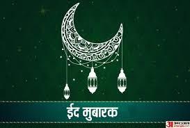 आज घरों में ही मनाई जाएगी ईद