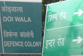 चौराहों पर बदहाली में है हमारी हिंदी
