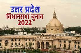 उत्तर प्रदेश विधानसभा चुनाव 2022